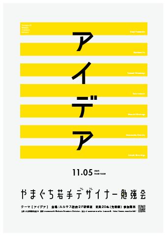 flyer161105