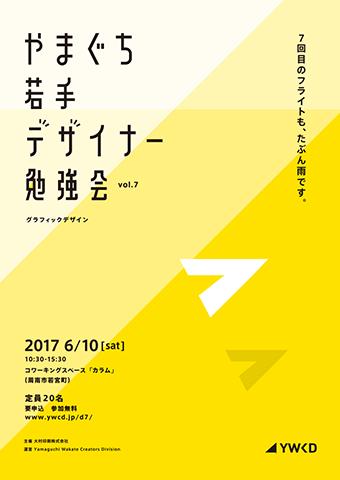 やまぐち若手デザイナー勉強会 vol.7