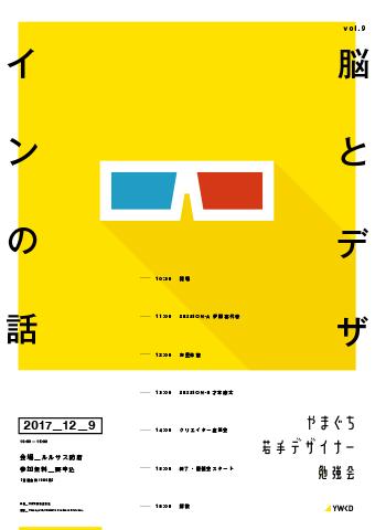 やまぐち若手デザイナー勉強会 vol.9