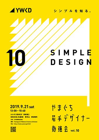やまぐち若手デザイナー勉強会 vol.10