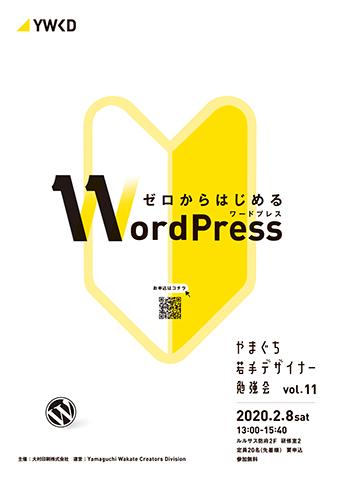 やまぐち若手デザイナー勉強会 vol.11